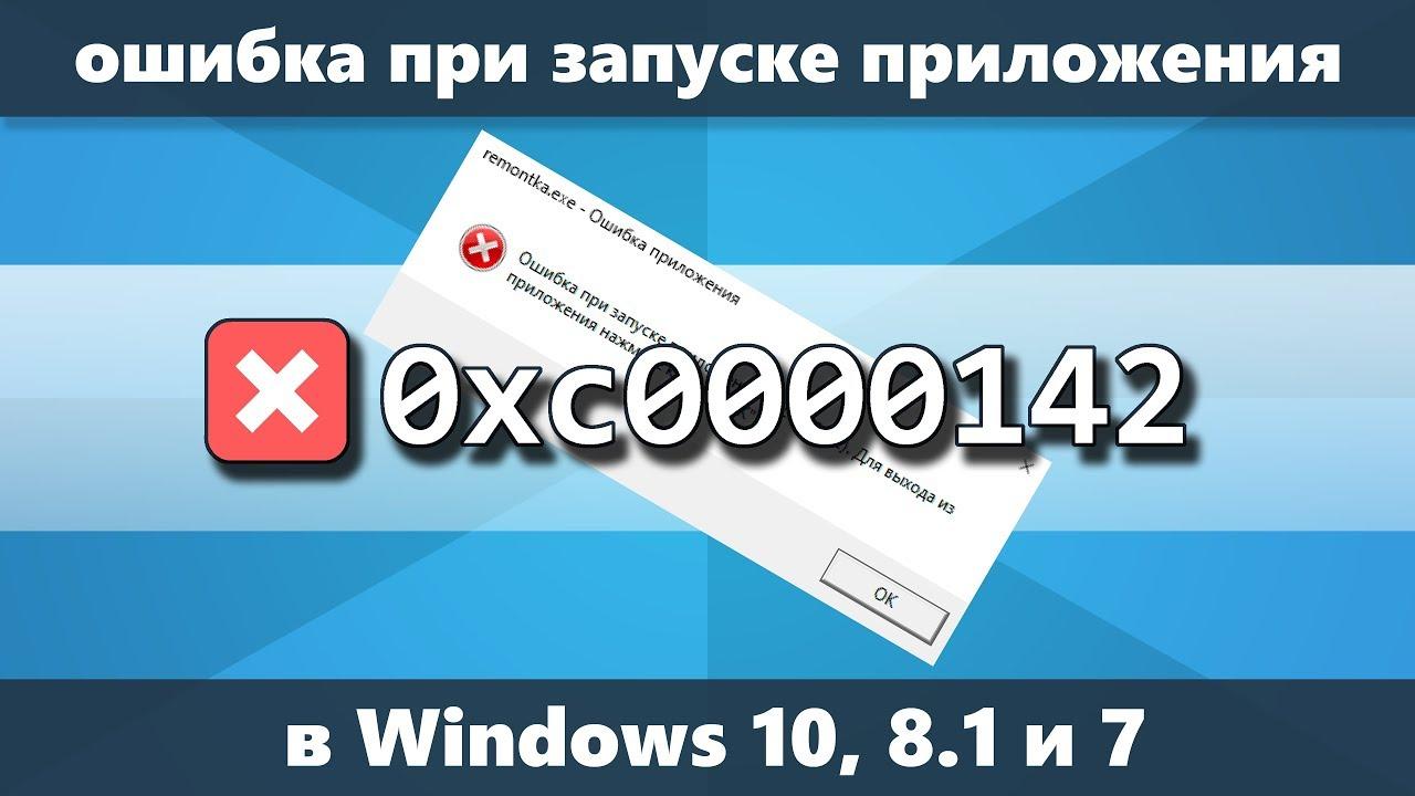 Ошибка при запуске приложения 0xc0000142 — как исправить
