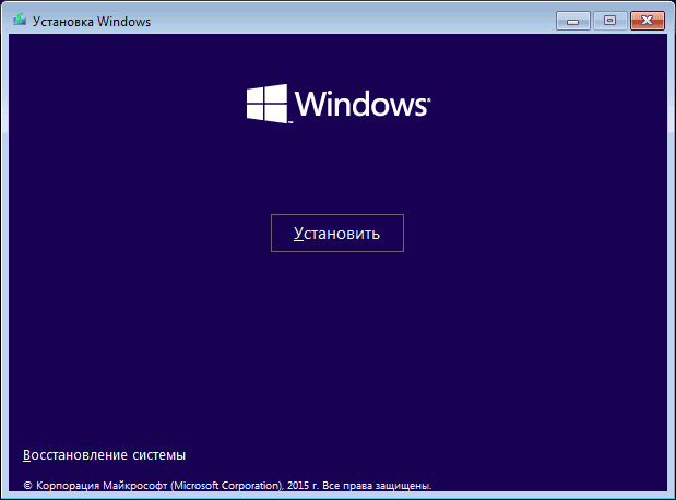 Установить Windows