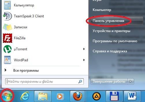 как удалить Ie из Windows 7 - фото 7