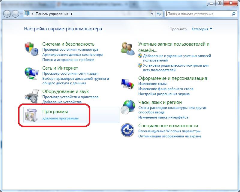 как удалить Explorer на Windows 7 - фото 10